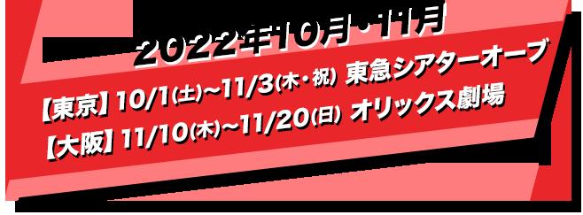 2019年4月5月【東京】4/16(火)~5/12(日)東急シアターオーブ【大阪】5/19(日)~5/28(火)オリックス劇場